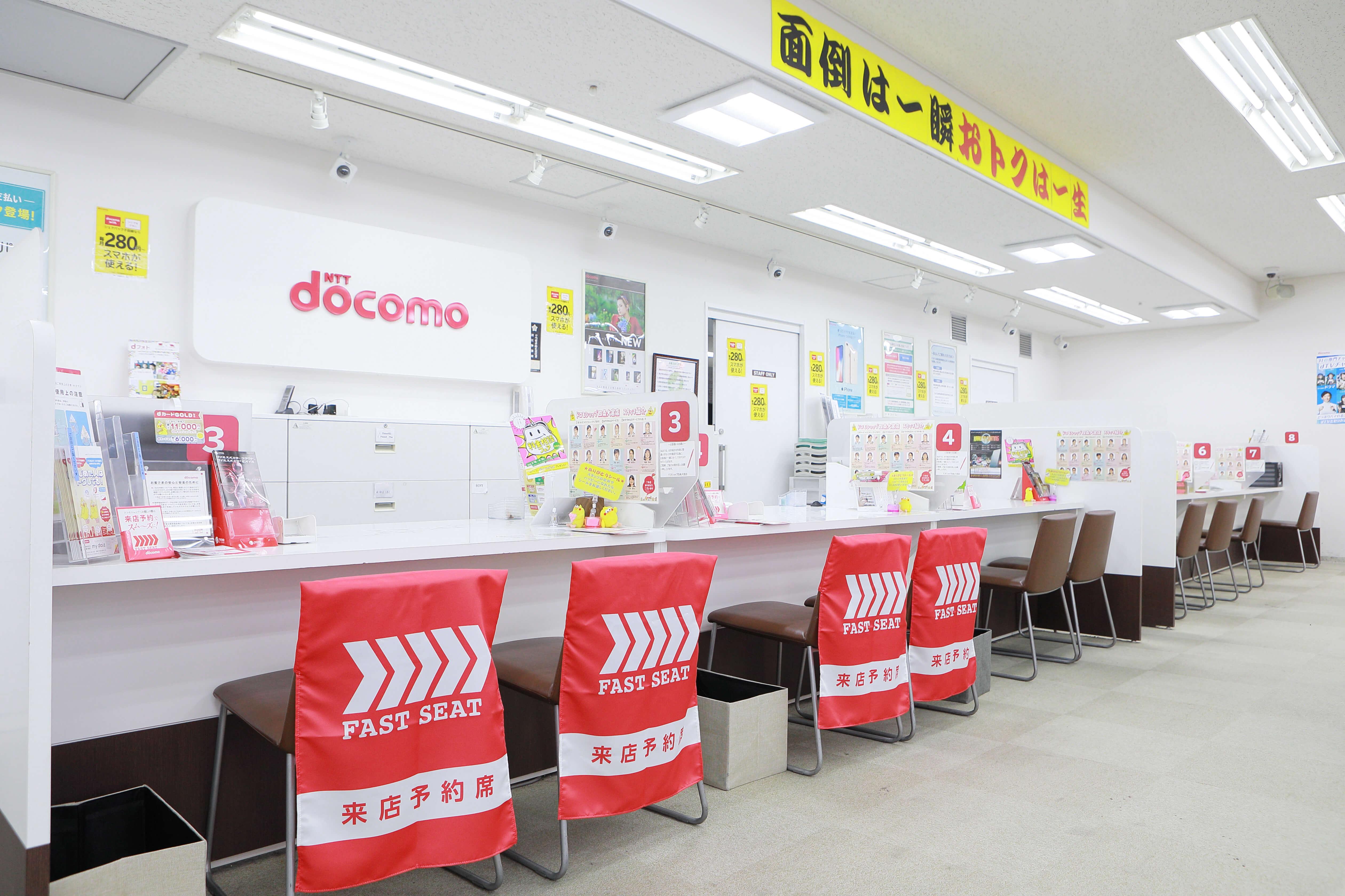 ドコモショップ四条大宮店 3