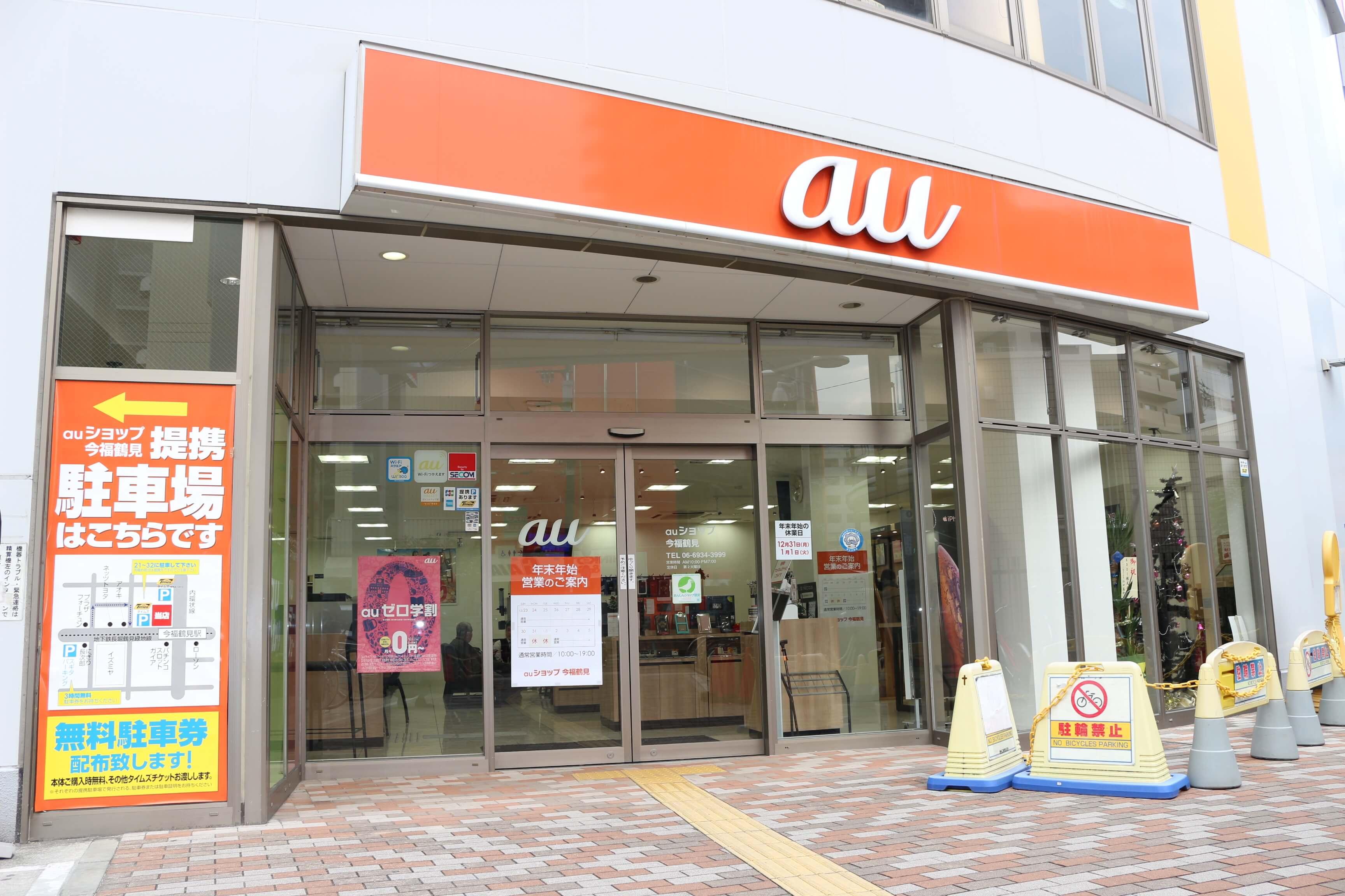 auショップ今福鶴見 1