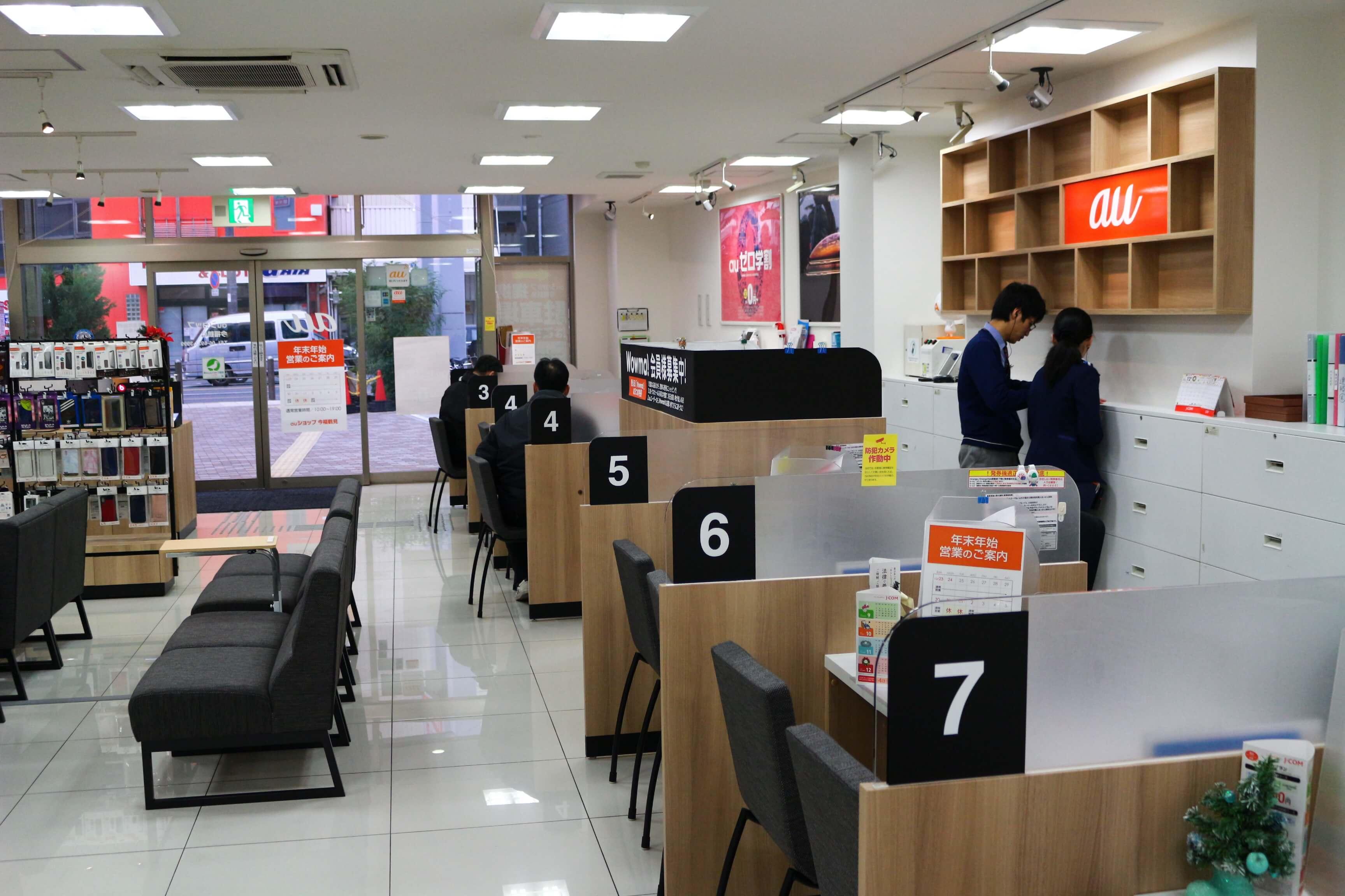 auショップ今福鶴見 4