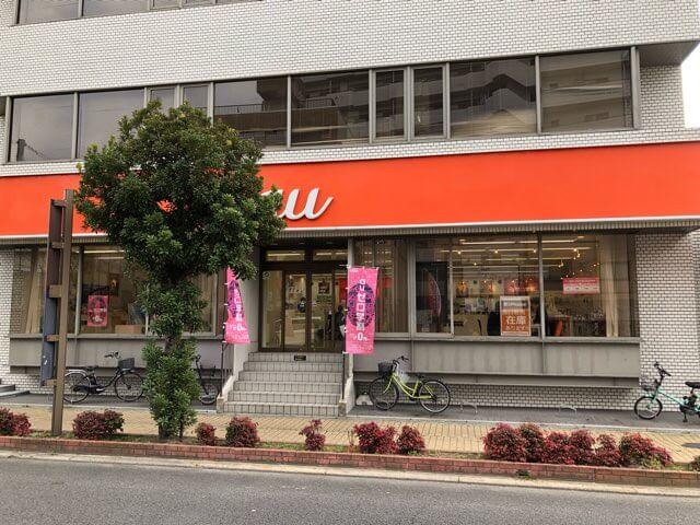auショップ堺東一条通 1