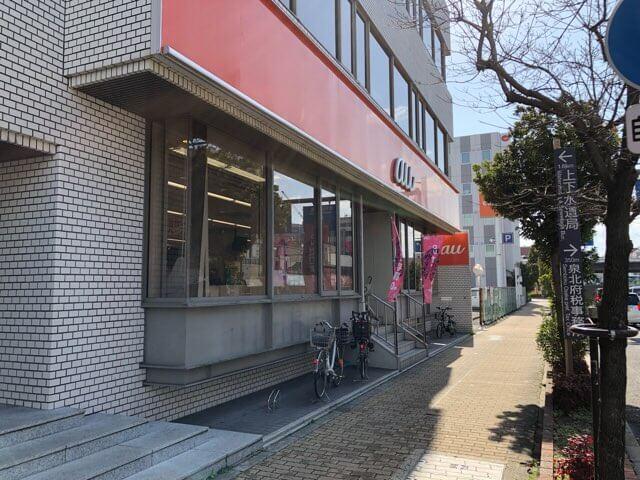 auショップ堺東一条通 3